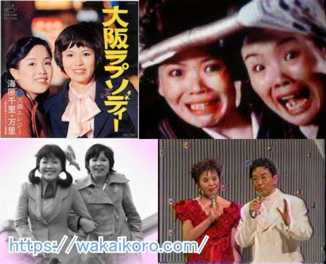 中学生卒業から姉妹漫才コンビとしてデビューした上沼恵美子さん。