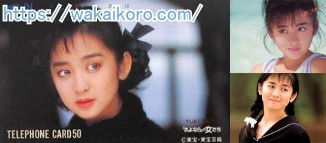 斉藤由貴の若い頃画像