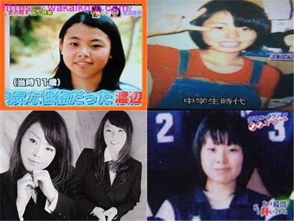 渡辺直美の若い頃画像