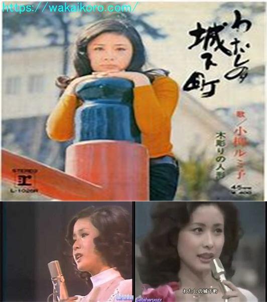 小柳ルミ子の若い頃画像