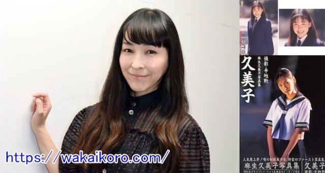 麻生久美子 若い頃 画像 髪型 映画 ドラマ