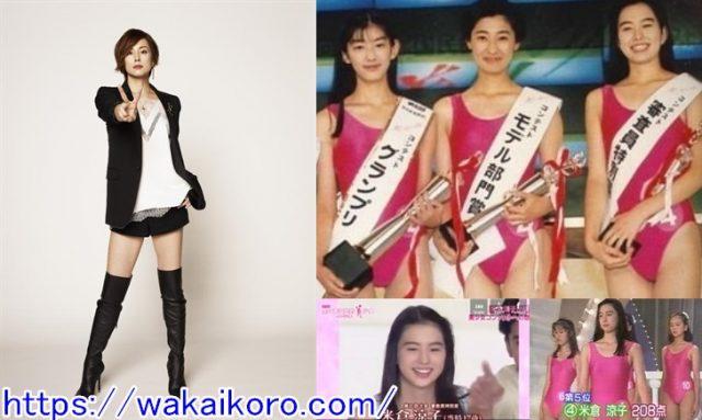 米倉涼子 若い頃 画像 ドラマ 髪型