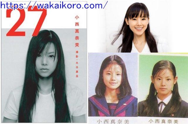 小西真奈美 若い頃 画像 かわいい 現在