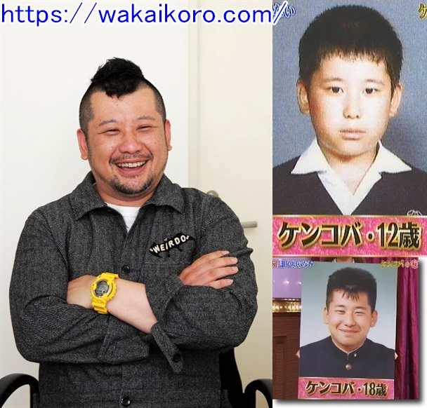 ケンドーコバヤシ 若い頃 画像 逮捕 髪型