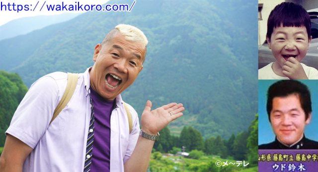 ウド鈴木 若い頃 画像 ヤンキー 髪型