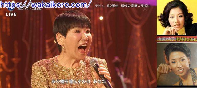 和田アキ子 若い頃 画像 顔 変わった