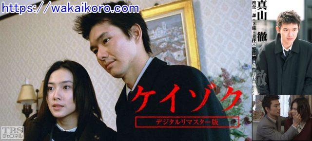 渡部 篤郎 子ども
