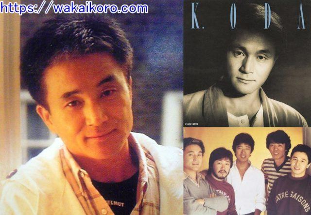 小田和正 若い頃 画像 アルバム 曲